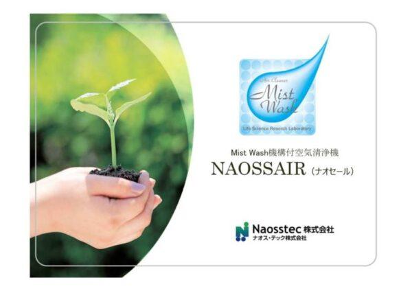ストウォッシュ空気清浄機「NAOSSAIR」(ナオセール)