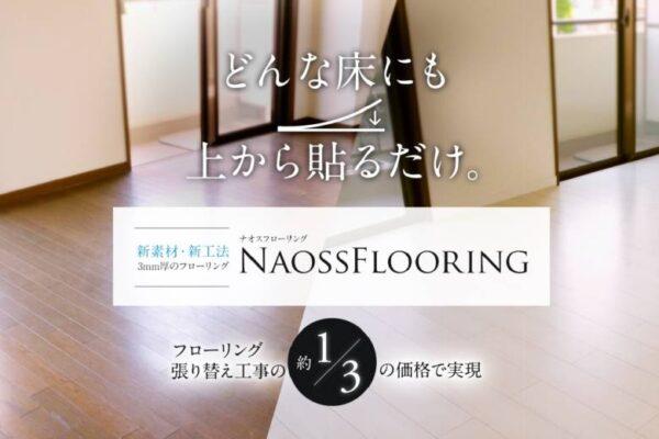 新素材・新工法の重ね張りフローリングはナオス・テック株式会社のナオスフローリング
